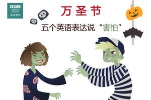 """双语词汇:万圣节五个英语表达说""""害怕"""""""