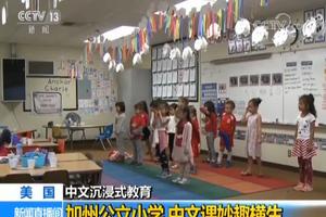 美多所学校普及中文:学生一天80%的时间说中文