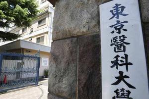 日本东京医大宣布将补录部分遭受不公待遇的考生