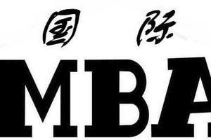 国际MBA与国内联考MBA的区别 自己适合报哪个?
