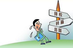选校难以抉择 选择国际学校必看的4个指标是什么