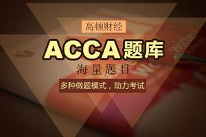 ACCA就业前景这么好 为什么报考ACCA的人那么多