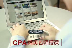 高顿财经:CPA考试科目需要花多少年