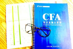 CFA12月考试脚步越来越近 心态调整很重要