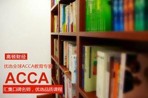 國際注冊會計師acca為什么要交會員費