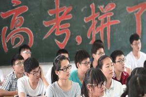 2019年河南高考明天开始报名 这些问题要注意!