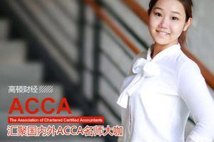 你以为不找工作就不用考ACCA证书了吗