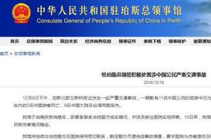 澳交通事故致中国游客2死9伤 中领馆派人探视伤者