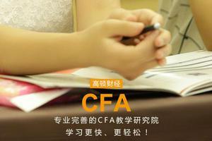 全球股市动荡 CFA金融人才机遇看好