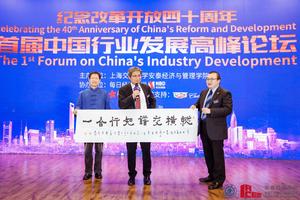 上海交通大学行业研究院揭牌成立