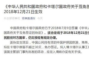 12月21日起 中国和卡塔尔将全面互免签证