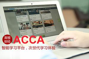 ACCA课堂 F1(AB)答题技巧搞定选择题6大必杀技