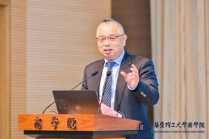 第四届中国行动学习论坛在华东理工商学院召开