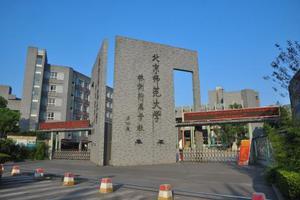 2019中国师范类大学排名:北京师范大学第一