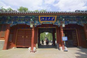 2019中国综合类大学排名:北京大学第一