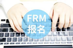 FRM成绩公布后还可以进行FRM优惠期报名吗