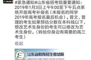 网传山东高考补报名 省招考院:尚在研究