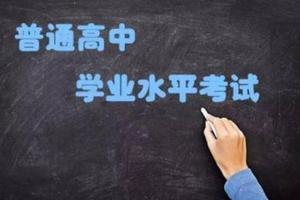 天津普通高中学业水平考试将于1月5日举行