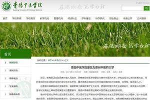 贵阳中医学院更名为贵州中医药大学