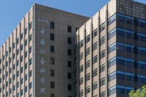 习近平致信祝贺中国社会科学院中国历史研究院成立