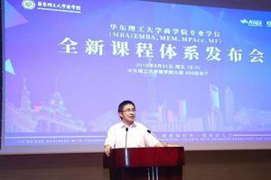 2018华理商学院MBA项目斩获多项重磅大奖