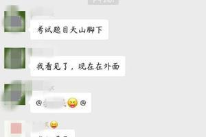 湖南艺考编导类笔试被指泄题 当地考试院:已关注