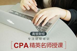 高顿财经:CPA考试合格科目有效期怎么算