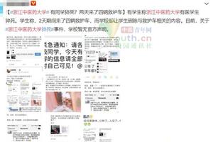 网传医学生期末复习猝死 校方辟谣:系心源性猝死