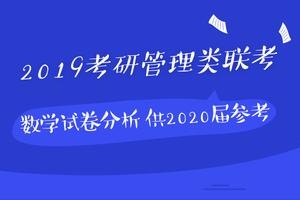 2019考研管理类联考数学试卷分析 供2020届参考