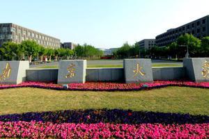 校友会2019江苏省大学排名:南京大学第一