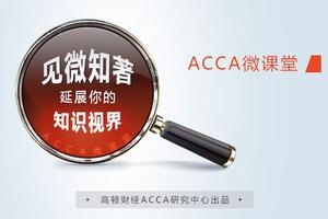 ACCA课堂 F1(AB)经典题讲解篇如何逐一排除选项
