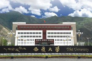 校友会2019西藏自治区大学排名:西藏大学第一