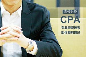 高顿财经:CPA准考证打印时间过了该怎么进考场