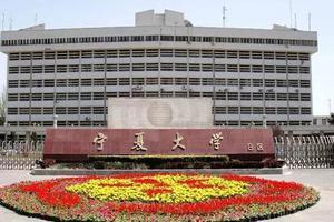 校友会2019宁夏区大学排名:宁夏大学第一