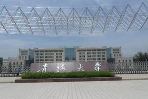 校友会2019青海省大学排名:青海大学第一