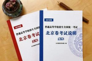 先睹为快!2019年高考北京卷《考试说明》发布