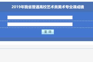 2019黑龙江部分艺术类专业省统考成绩查询入口