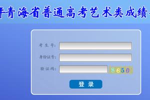 2019青海省艺术类专业省统考成绩查询入口