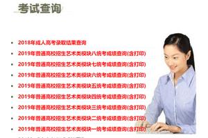2019安徽省艺术类专业省统考成绩查询入口