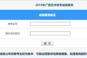2019年广西高考艺术统考成绩查询入口