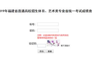 2019福建艺术类专业省统考成绩查询入口