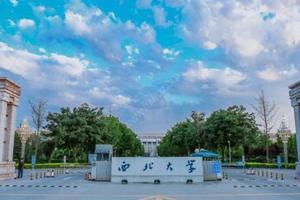 2019中国省属大学排名:西北大学第一