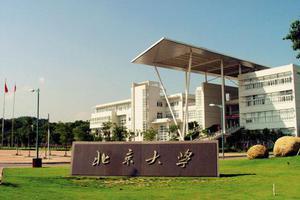 2019中国双一流大学、民办大学和独立学院排名