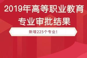2019年教育部同意新设国家控制高职专业点225个