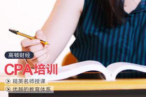 高顿财经:CPA考试哪些科目不适合同时备考