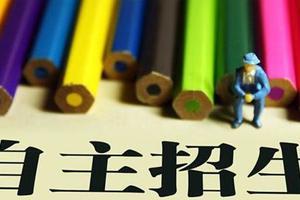 广东发文进一步规范普通高校特殊类型招生工作