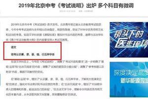 书法被纳入2019北京中考语文学科考查内容