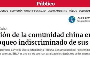 西班牙银行冻结华人帐号事件发酵 主流媒体关注