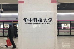 武汉地铁华中大站争议落定:华中科技大学站投用