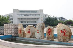 连云港市长:淮海工学院正申报更名江苏海洋大学